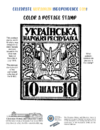 Ukrainian Independence Day activity packet cover