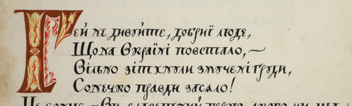 Detail of greeting from Ministry of Education to Symon Petliura (H. Narbut, artist)